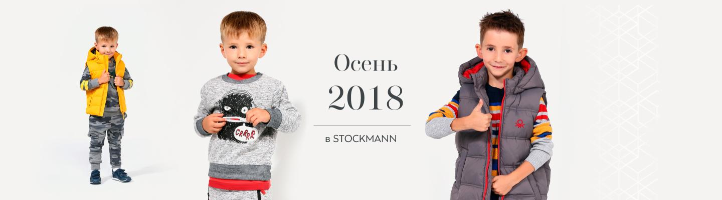 СТОКМАНН LOOKBOOK ОСЕНЬ-2018. ДЕТИ